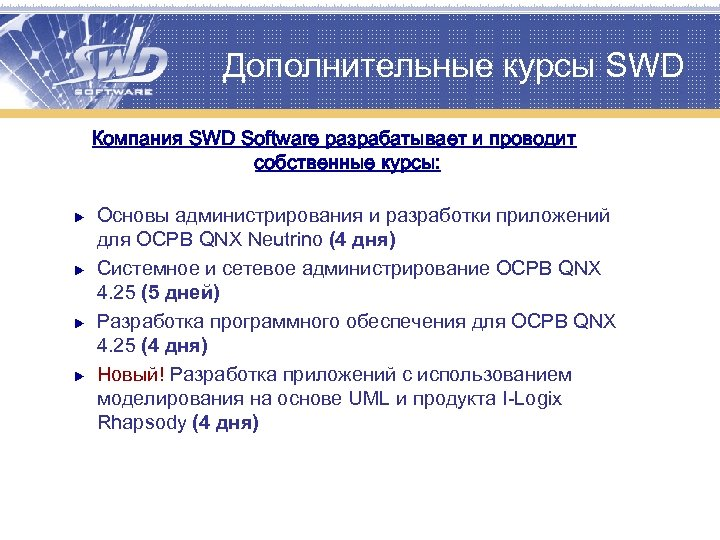 Дополнительные курсы SWD Компания SWD Software разрабатывает и проводит собственные курсы: u u Основы