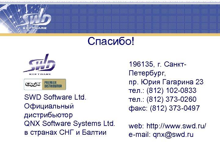 Спасибо! SWD Software Ltd. Официальный дистрибьютор QNX Software Systems Ltd. в странах СНГ и