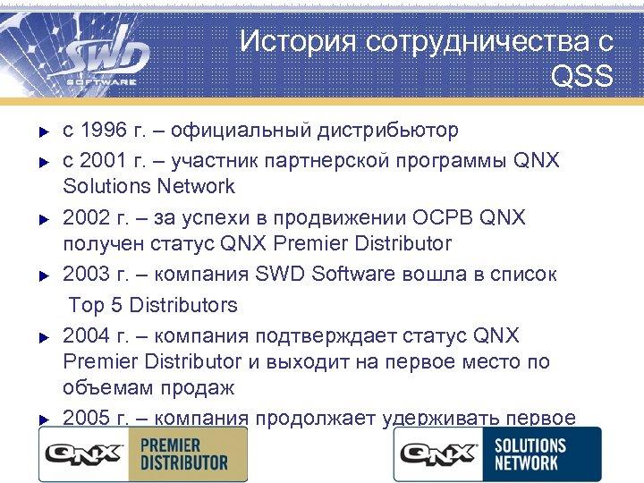 История сотрудничества с QSS с 1996 г. – официальный дистрибьютор u с 2001 г.