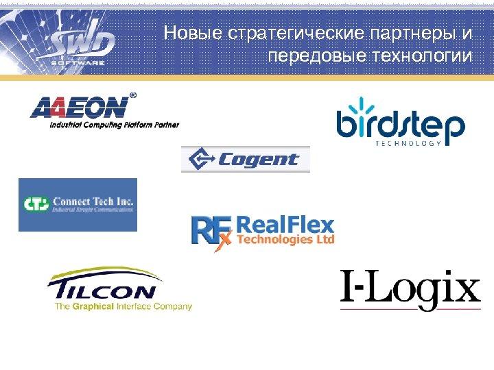 Новые стратегические партнеры и передовые технологии