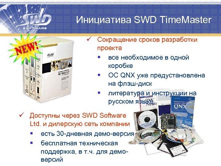 Инициатива SWD Time. Master ü Сокращение сроков разработки проекта § все необходимое в одной
