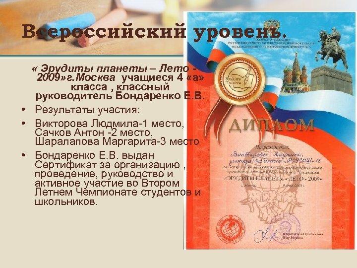 Всероссийский уровень. « Эрудиты планеты – Лето 2009» г. Москва учащиеся 4 «а» класса