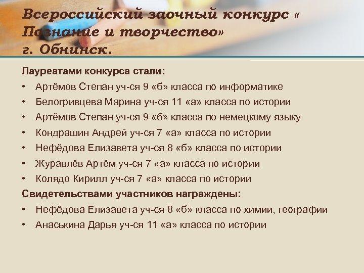 Всероссийский заочный конкурс « Познание и творчество» г. Обнинск. Лауреатами конкурса стали: • Артёмов