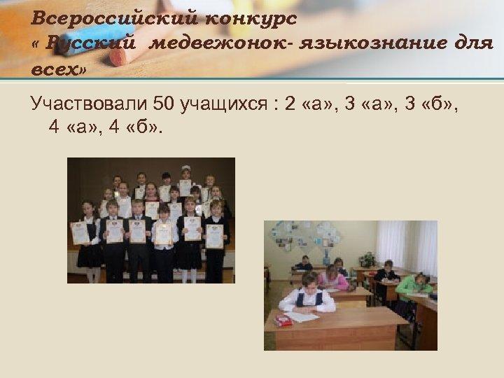 Всероссийский конкурс « Русский медвежонок- языкознание для всех» Участвовали 50 учащихся : 2 «а»
