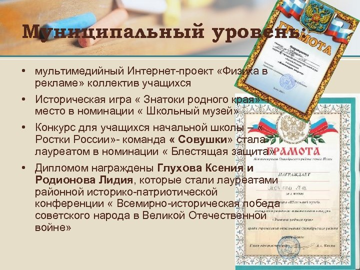 Муниципальный уровень: • мультимедийный Интернет-проект «Физика в рекламе» коллектив учащихся • Историческая игра «