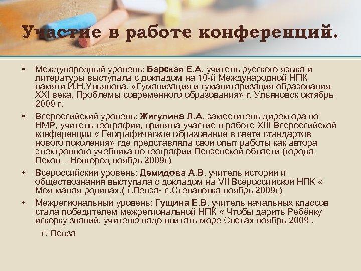 Участие в работе конференций. • • Международный уровень: Барская Е. А. учитель русского языка