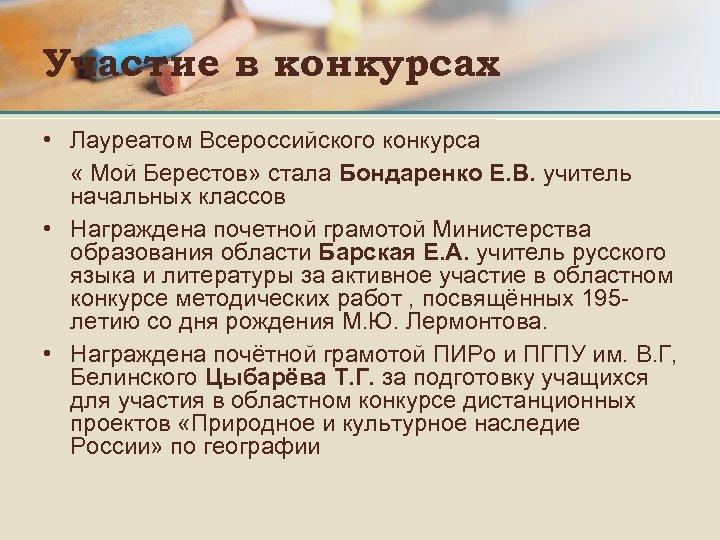 Участие в конкурсах • Лауреатом Всероссийского конкурса « Мой Берестов» стала Бондаренко Е. В.