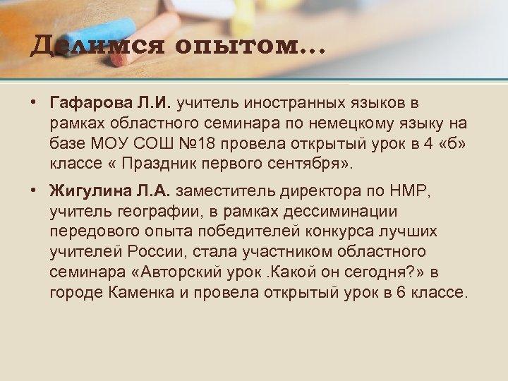 Делимся опытом… • Гафарова Л. И. учитель иностранных языков в рамках областного семинара по