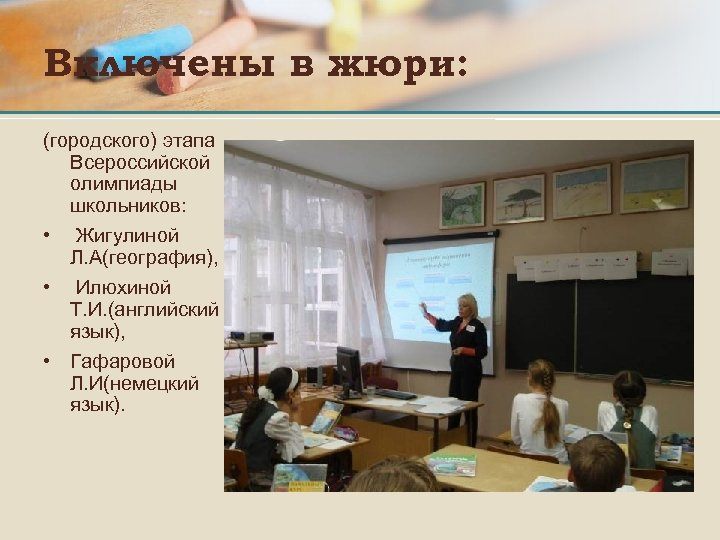 Включены в жюри: (городского) этапа Всероссийской олимпиады школьников: • Жигулиной Л. А(география), • Илюхиной