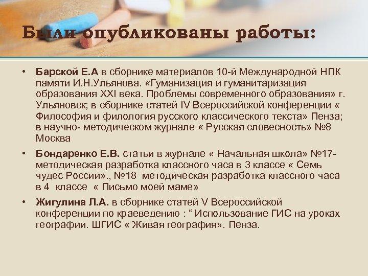 Были опубликованы работы: • Барской Е. А в сборнике материалов 10 -й Международной НПК