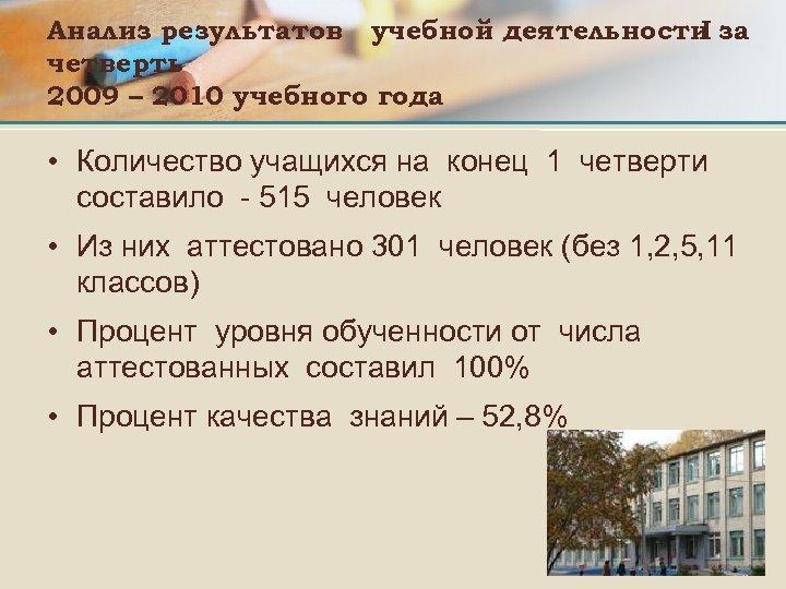 Анализ результатов учебной деятельности за I четверть 2009 – 2010 учебного года • Количество