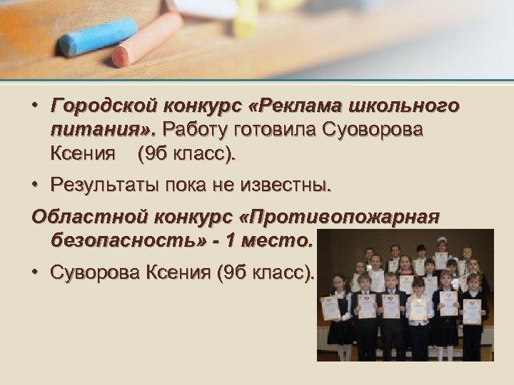 • Городской конкурс «Реклама школьного питания» . Работу готовила Суоворова Ксения (9 б
