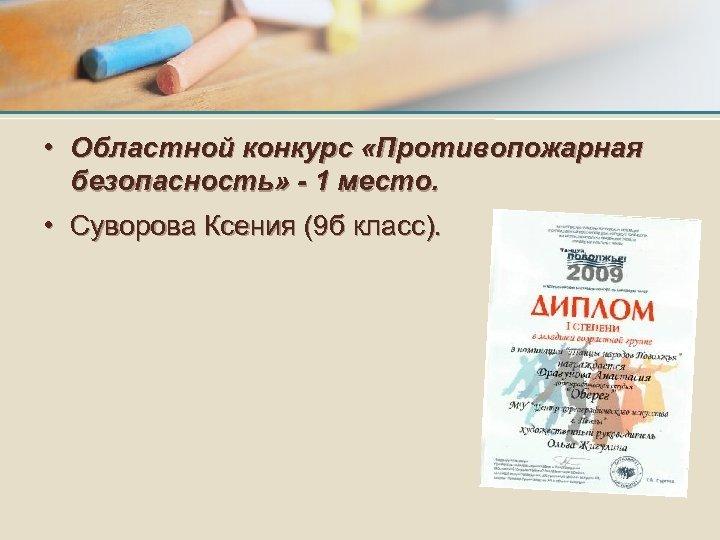 • Областной конкурс «Противопожарная безопасность» - 1 место. • Суворова Ксения (9 б