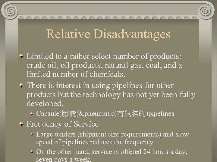 Relative Disadvantages Limited to a rather select number of products: crude oil, oil products,