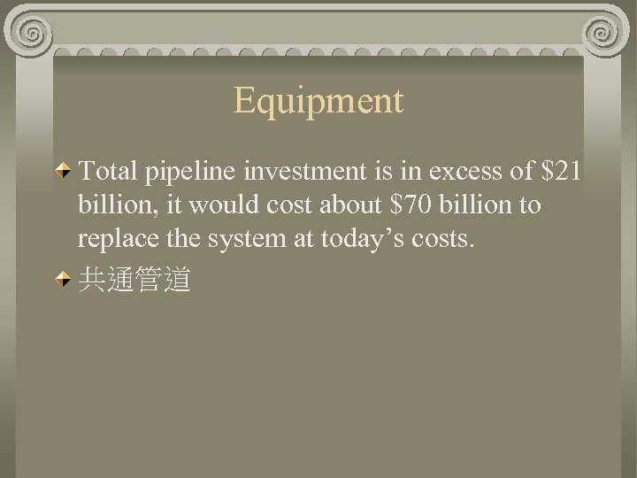 Equipment Total pipeline investment is in excess of $21 billion, it would cost about
