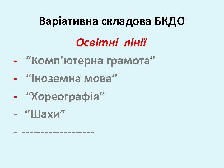 """Варіативна складова БКДО - Освітні лінії """"Комп'ютерна грамота"""" """"Іноземна мова"""" """"Хореографія"""" """"Шахи"""" ----------"""