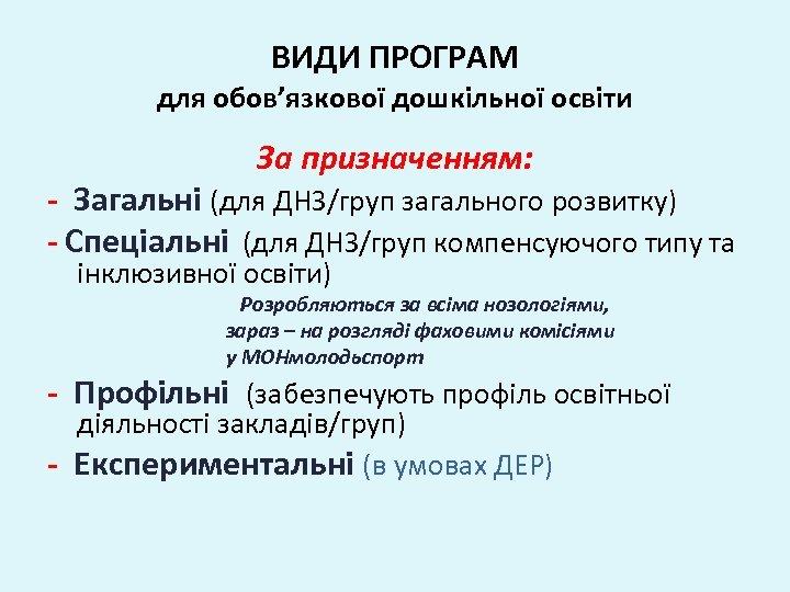 ВИДИ ПРОГРАМ для обов'язкової дошкільної освіти За призначенням: - Загальні (для ДНЗ/груп загального розвитку)