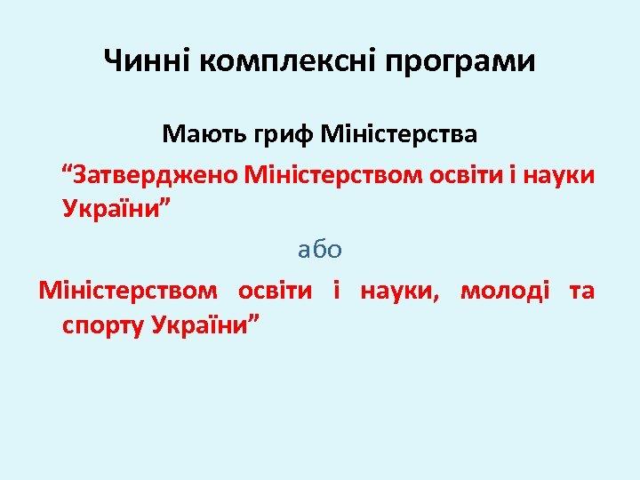 """Чинні комплексні програми Мають гриф Міністерства """"Затверджено Міністерством освіти і науки України"""" або Міністерством"""