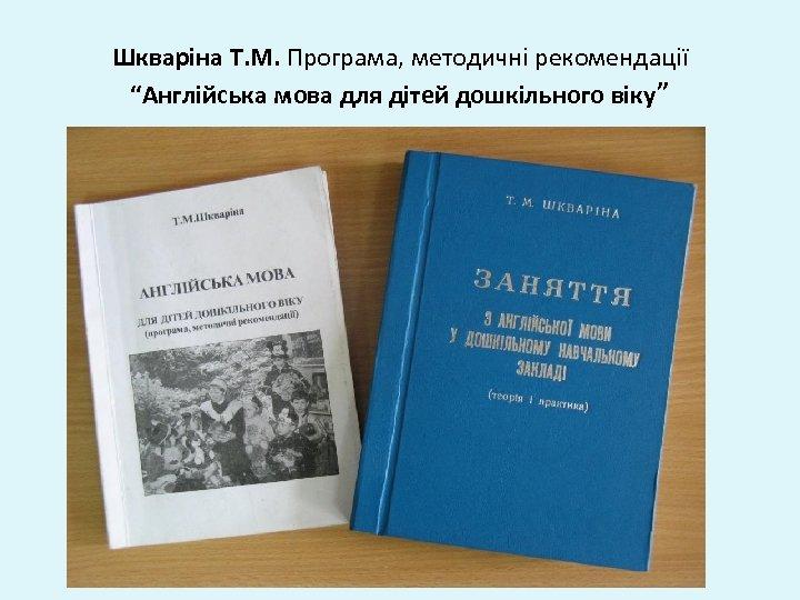 """Шкваріна Т. М. Програма, методичні рекомендації """"Англійська мова для дітей дошкільного віку"""""""