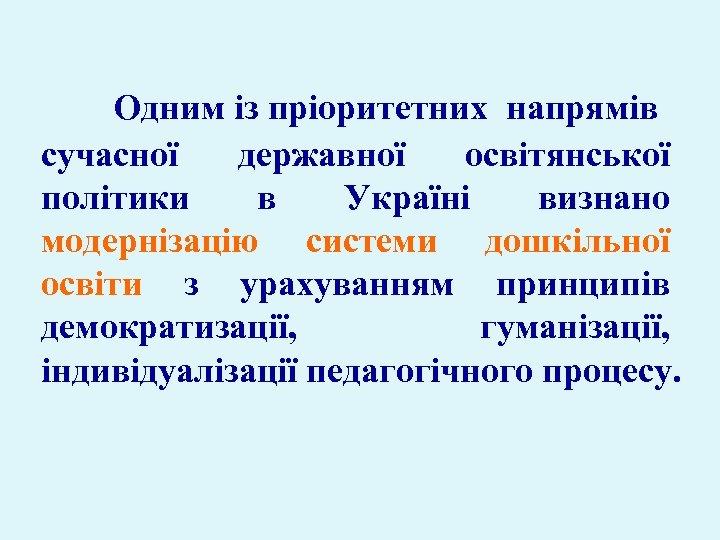 Одним із пріоритетних напрямів сучасної державної освітянської політики в Україні визнано модернізацію системи дошкільної