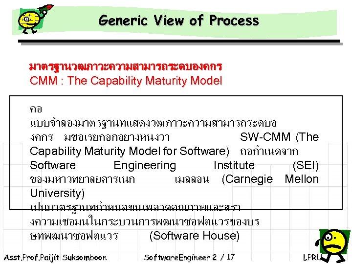 Generic View of Process มาตรฐานวฒภาวะความสามารถระดบองคกร CMM : The Capability Maturity Model คอ แบบจำลองมาตรฐานทแสดงวฒภาวะความสามารถระดบอ งคกร
