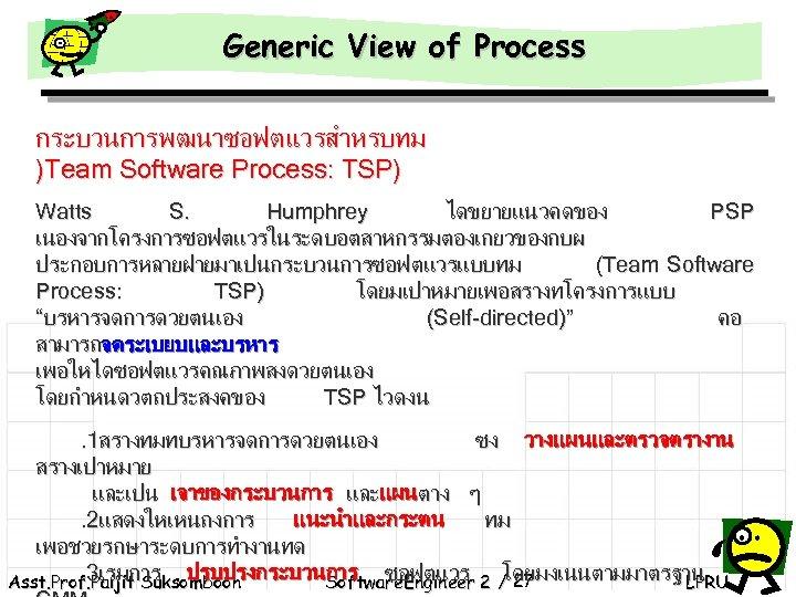 Generic View of Process กระบวนการพฒนาซอฟตแวรสำหรบทม )Team Software Process: TSP) Watts S. Humphrey ไดขยายแนวคดของ PSP