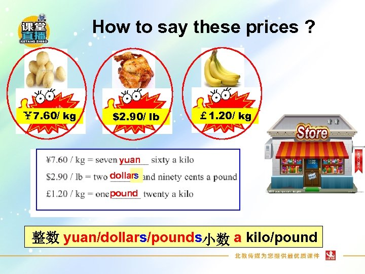 How to say these prices ? ¥ 7. 60/ kg $2. 90/ lb £