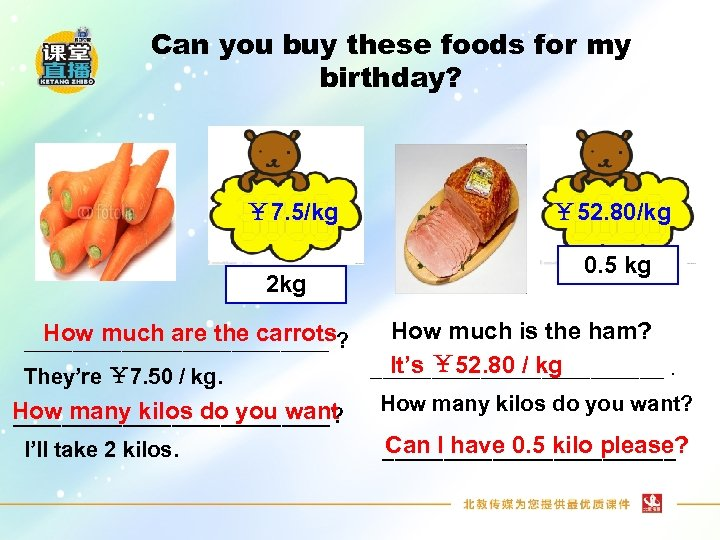 Can you buy these foods for my birthday? ¥ 7. 5/kg 2 kg How