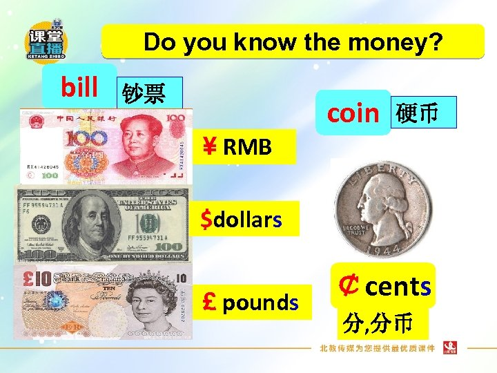 Do you know the money? bill 钞票 coin 硬币 ¥ RMB $dollars £ pounds