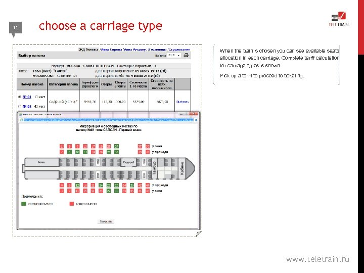 11 choose a carriage type When the train is chosen you can see available