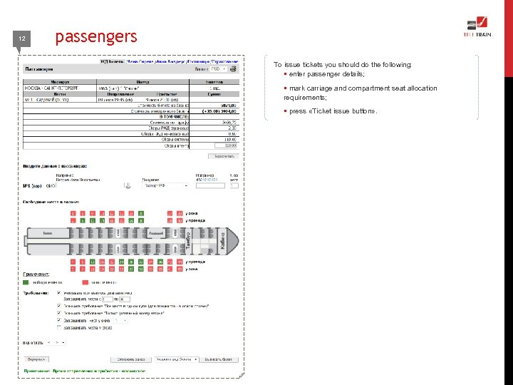 12 passengers To issue tickets you should do the following: § enter passenger details;