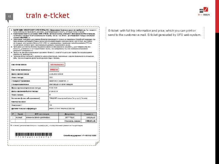 12 train e-ticket E-ticket with full trip information and price, which you can print