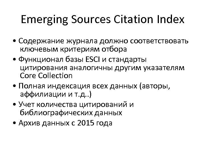 Emerging Sources Citation Index • Содержание журнала должно соответствовать ключевым критериям отбора • Функционал