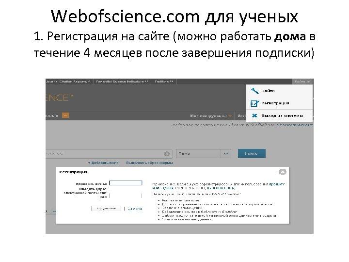 Webofscience. com для ученых 1. Регистрация на сайте (можно работать дома в течение 4