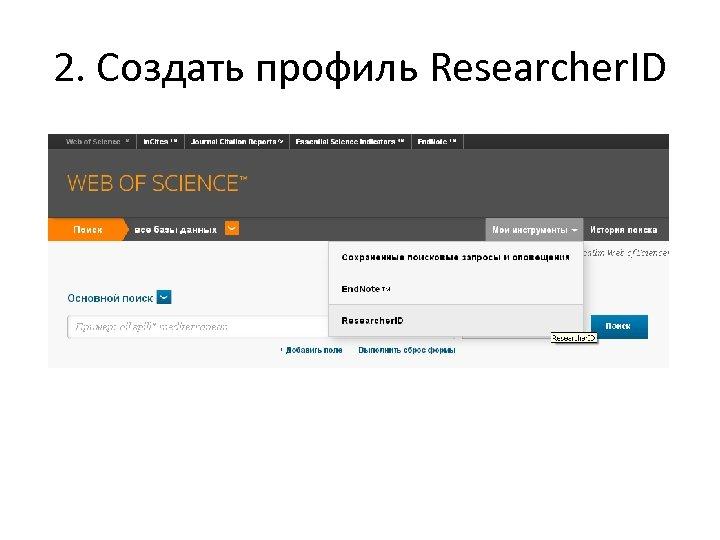 2. Создать профиль Researcher. ID