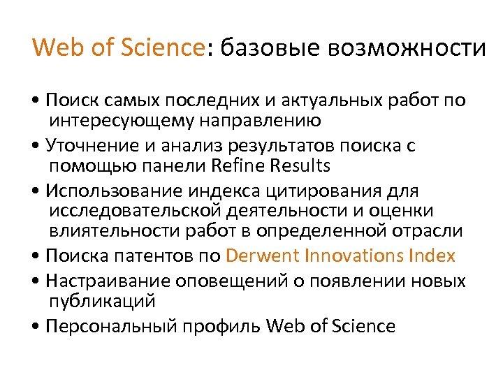 Web of Science: базовые возможности • Поиск самых последних и актуальных работ по интересующему