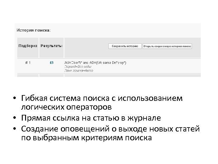 • Гибкая система поиска с использованием логических операторов • Прямая ссылка на статью