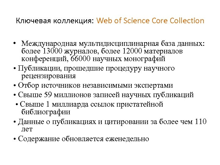 Ключевая коллекция: Web of Science Core Collection • Международная мультидисциплинарная база данных: более 13000