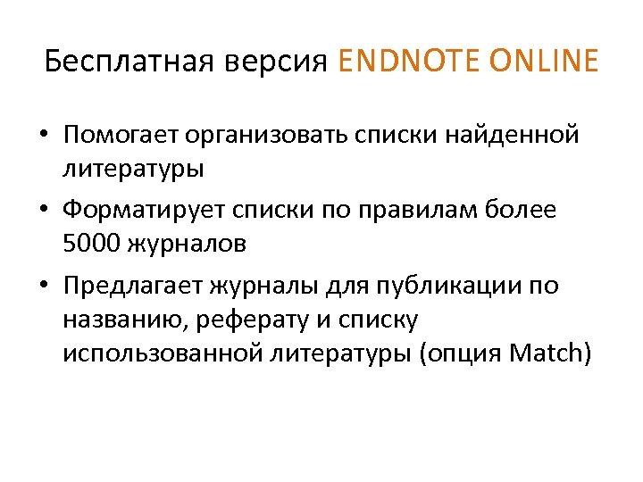 Бесплатная версия ENDNOTE ONLINE • Помогает организовать списки найденной литературы • Форматирует списки по