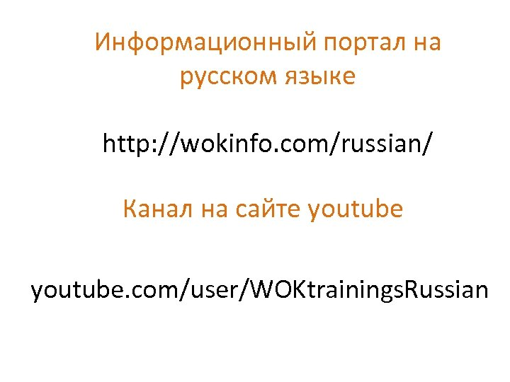 Информационный портал на русском языке http: //wokinfo. com/russian/ Канал на сайте youtube. com/user/WOKtrainings. Russian