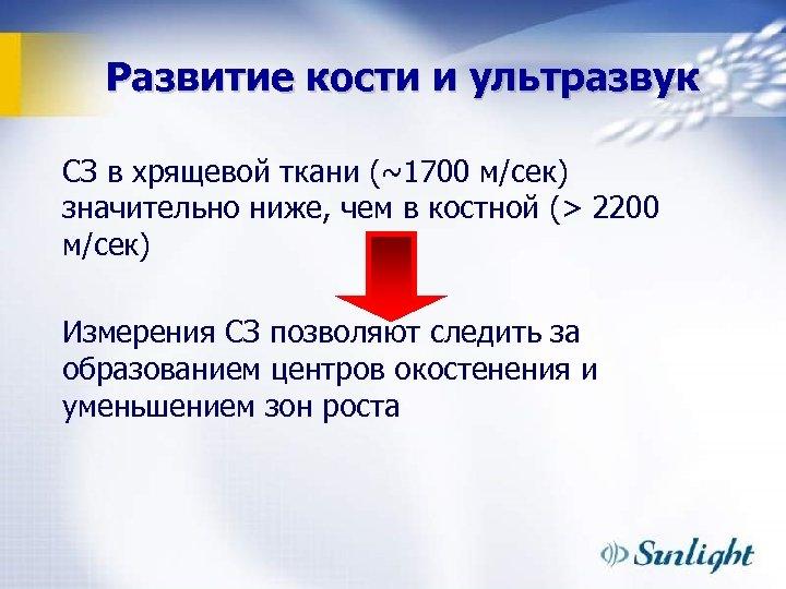 Развитие кости и ультразвук СЗ в хрящевой ткани (~1700 м/сек) значительно ниже, чем в