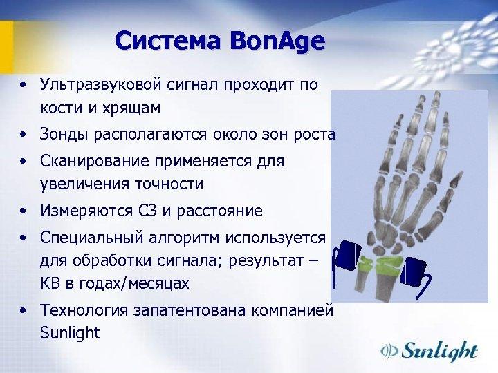 Система Bon. Age • Ультразвуковой сигнал проходит по кости и хрящам • Зонды располагаются