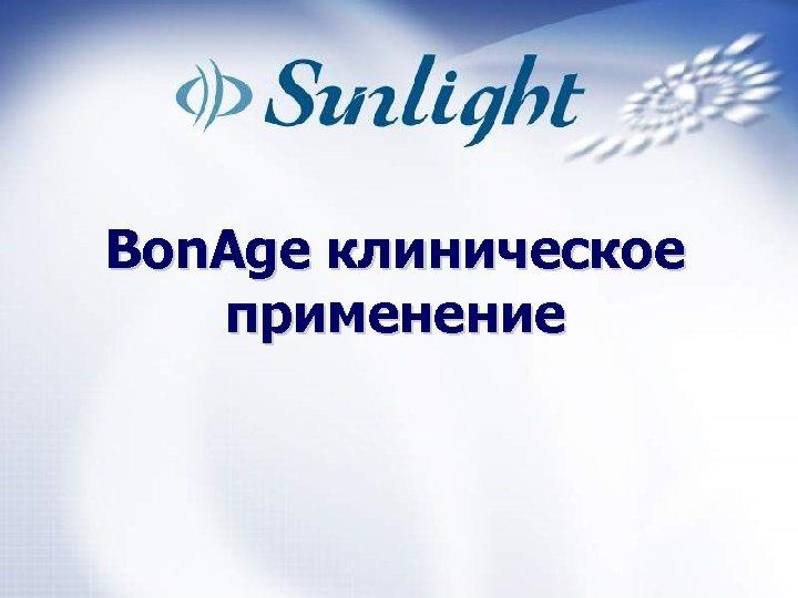 Bon. Age клиническое применение
