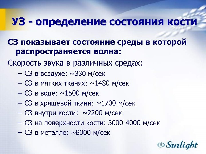 УЗ - определение состояния кости СЗ показывает состояние среды в которой распространяется волна: Скорость
