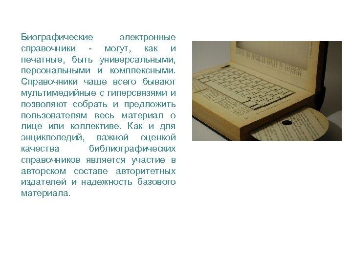 Биографические электронные справочники - могут, как и печатные, быть универсальными, персональными и комплексными. Справочники