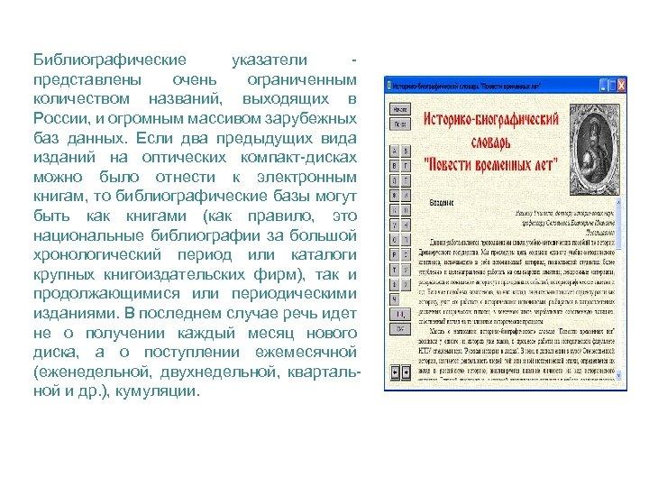 Библиографические указатели представлены очень ограниченным количеством названий, выходящих в России, и огромным массивом зарубежных