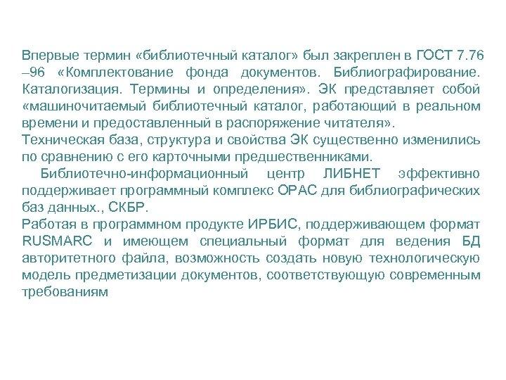 Впервые термин «библиотечный каталог» был закреплен в ГОСТ 7. 76 – 96 «Комплектование фонда
