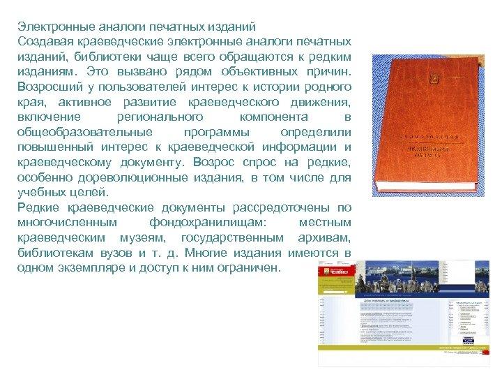 Электронные аналоги печатных изданий Создавая краеведческие электронные аналоги печатных изданий, библиотеки чаще всего обращаются