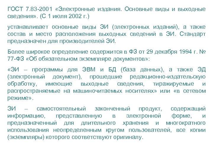 ГОСТ 7. 83 -2001 «Электронные издания. Основные виды и выходные сведения» . (С 1