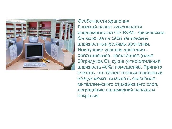 Особенности хранения Главный аспект сохранности информации на CD-ROM - физический. Он включает в себя